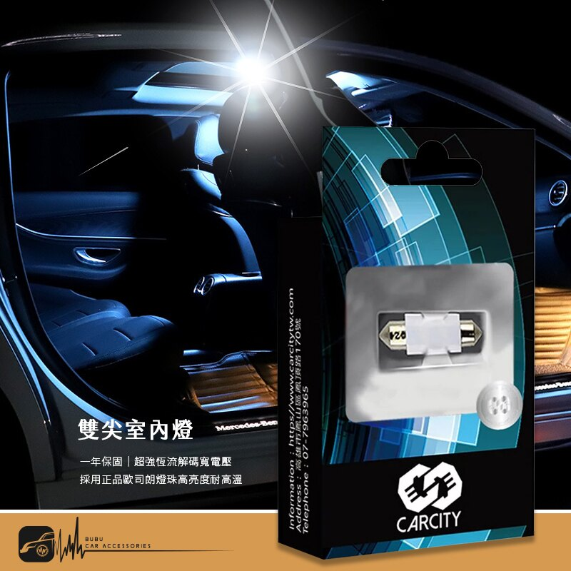 2L63 卡西堤【雙尖室內燈】超強恆流解碼寬電壓10~30v更安全 LED閱讀燈 LED小燈 BuBu車用品