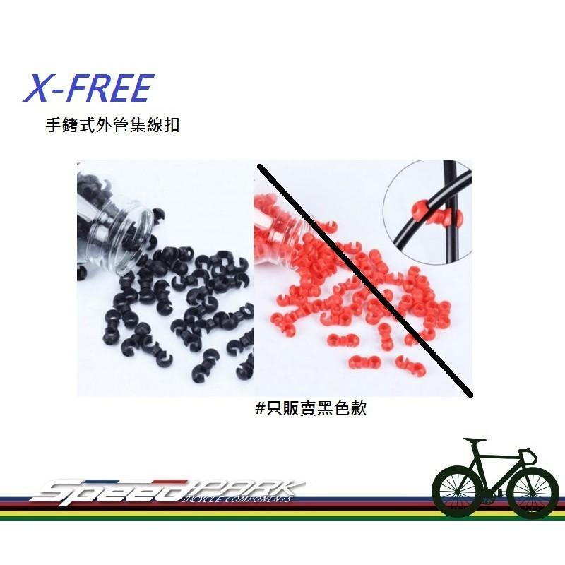 速度公園x-free b01-64 手銬式外管集線扣黑適用變速煞車油管總長18.7m