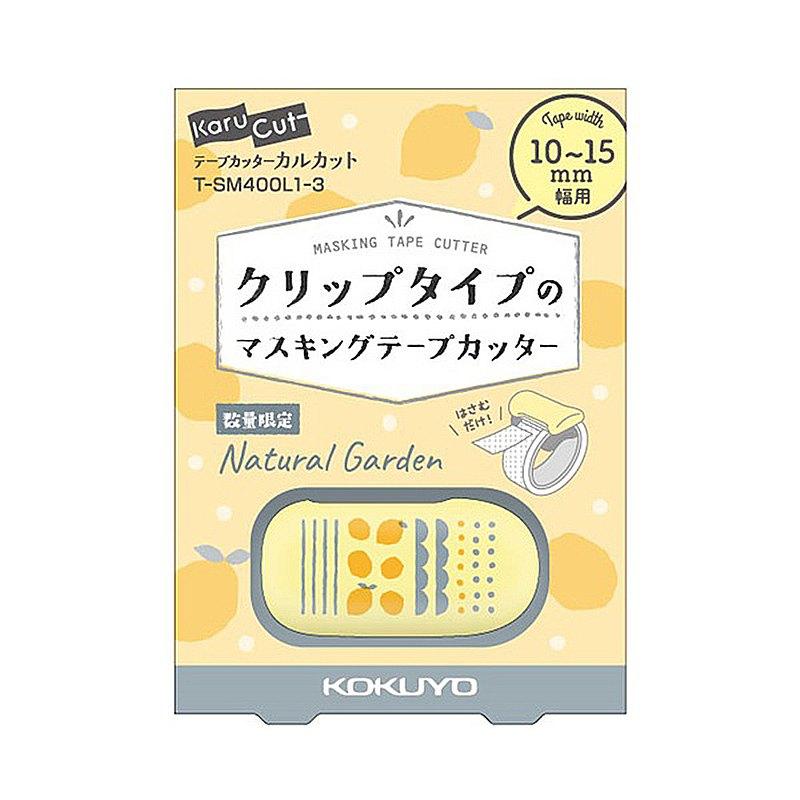 KOKUYO KARUCUT 夾式膠台(10-15) 檸檬水