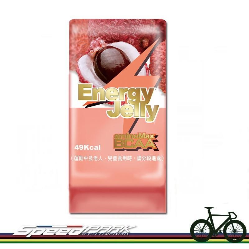 速度公園aminomax 邁克仕 energy jelly 能量晶凍 荔枝口味 果凍 能量磚 自