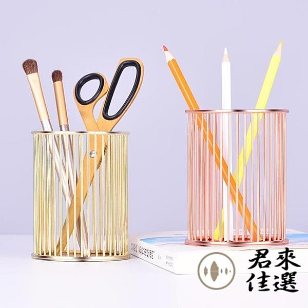 鐵藝筆筒置物架筆筒辦公室桌面化妝刷收納桶筐【君來佳選】