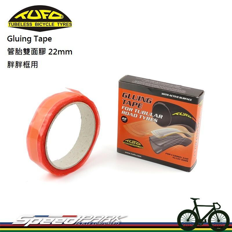 速度公園tufo gluing tape 管胎雙面膠for tubular road22mm