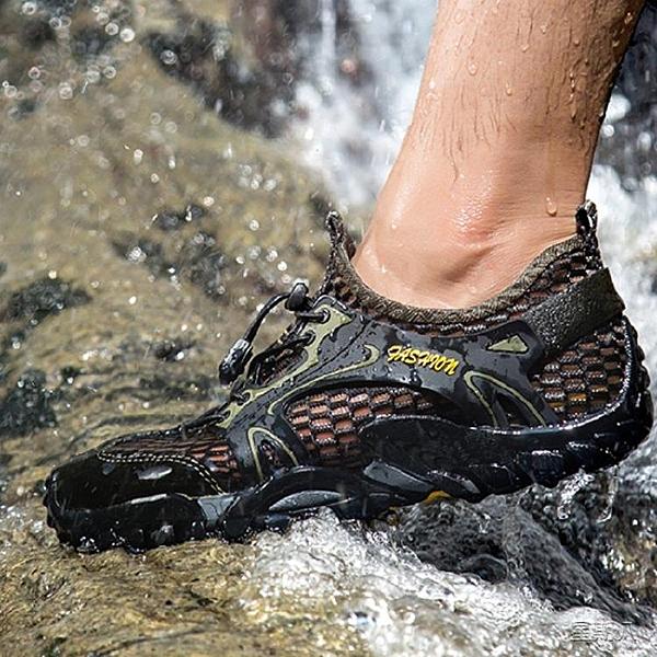 登山鞋 夏季登山鞋男士防滑徒步透氣戶外涉水溯溪運動休閒網鞋男