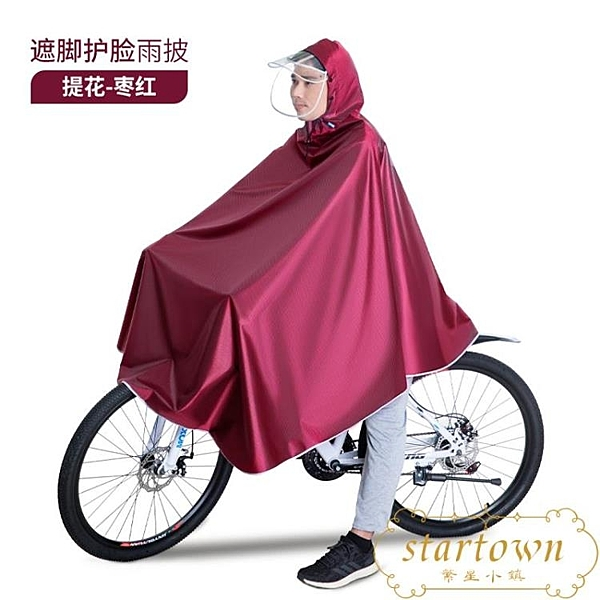 自行電動車單車雨衣單人成人騎行雨披【繁星小鎮】