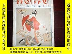 二手書博民逛書店罕見侵華史料1929年《世界畫報》12月號【日本第十回帝展作品特