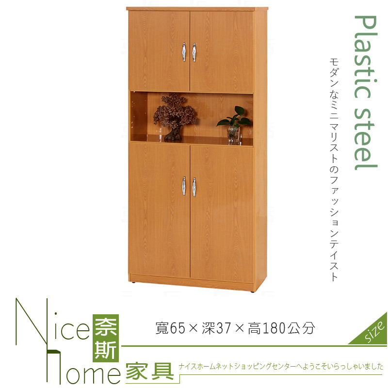 奈斯家具nice125-01-hx (塑鋼材質)2.1高6尺開門鞋櫃-木紋色