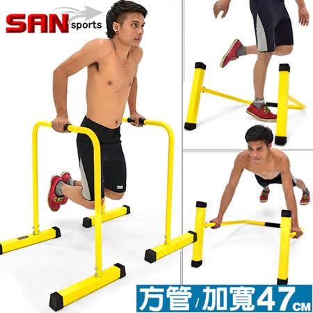 【SAN SPORTS】分體雙槓鞍馬架C180-SG02