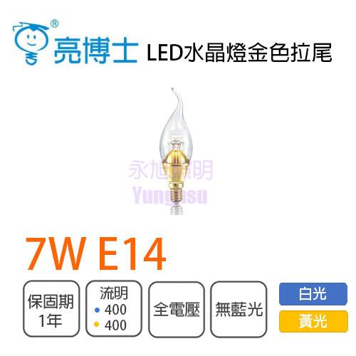 永光亮博士 金色拉尾清燈泡 蠟燭燈 7w e14 全電壓 黃光/白光 適用水晶燈 壁燈 ra95