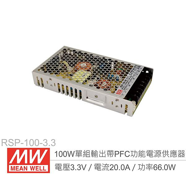 MW明緯 RSP-100-3.3 PFC 主動式單組輸出開關電源 3.3V/20A/100W Meanwell 內置機殼型 交換式電源供應器