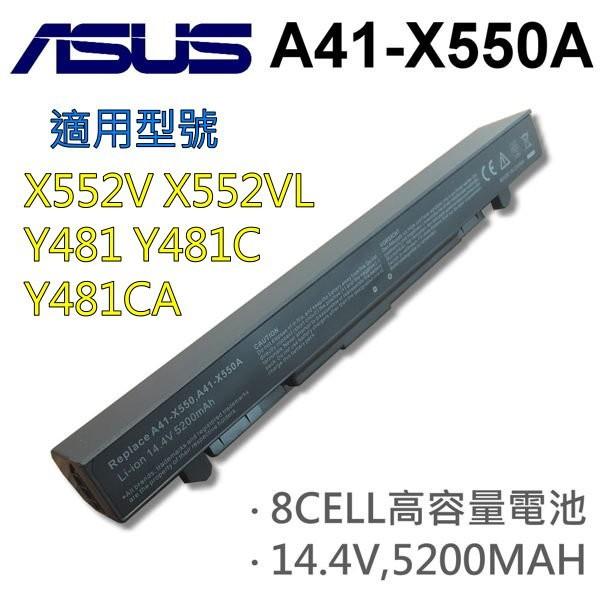 華碩 8芯 a41-x550a 日系電池 k450vb k450vc k450ve k550 k55