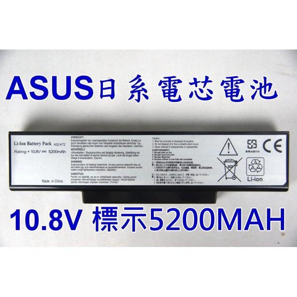 asus 高品質 日系電芯 電池 適用筆電 k73sj k73sv