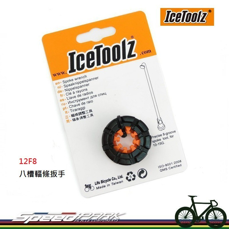 速度公園icetoolz 12f8 八槽輻條扳手 適用10-15g(號)銅頭 鋼絲調整器 校正器