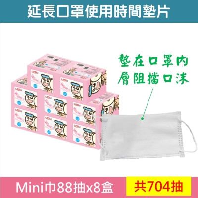 【Leshi樂適】延長口罩使用時間墊/乾濕Mini兩用巾-88抽x8盒(共704抽)