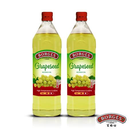 【西班牙BORGES百格仕】葡萄籽油2入組(1000ml/瓶)