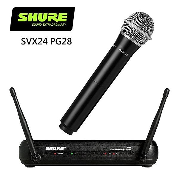 SHURE SVX24 / PG28 無線人聲系統-原廠公司貨