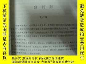 二手書博民逛書店國學研究罕見創刊號 一版一印14465 北京大學中國傳統文化研究