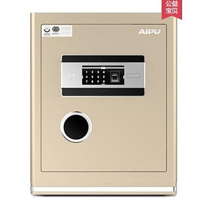 AIPU艾譜智慧e家指紋wifi保險櫃45cm國家3c認證家庭用小型鑰匙電子密碼LX 智慧e家