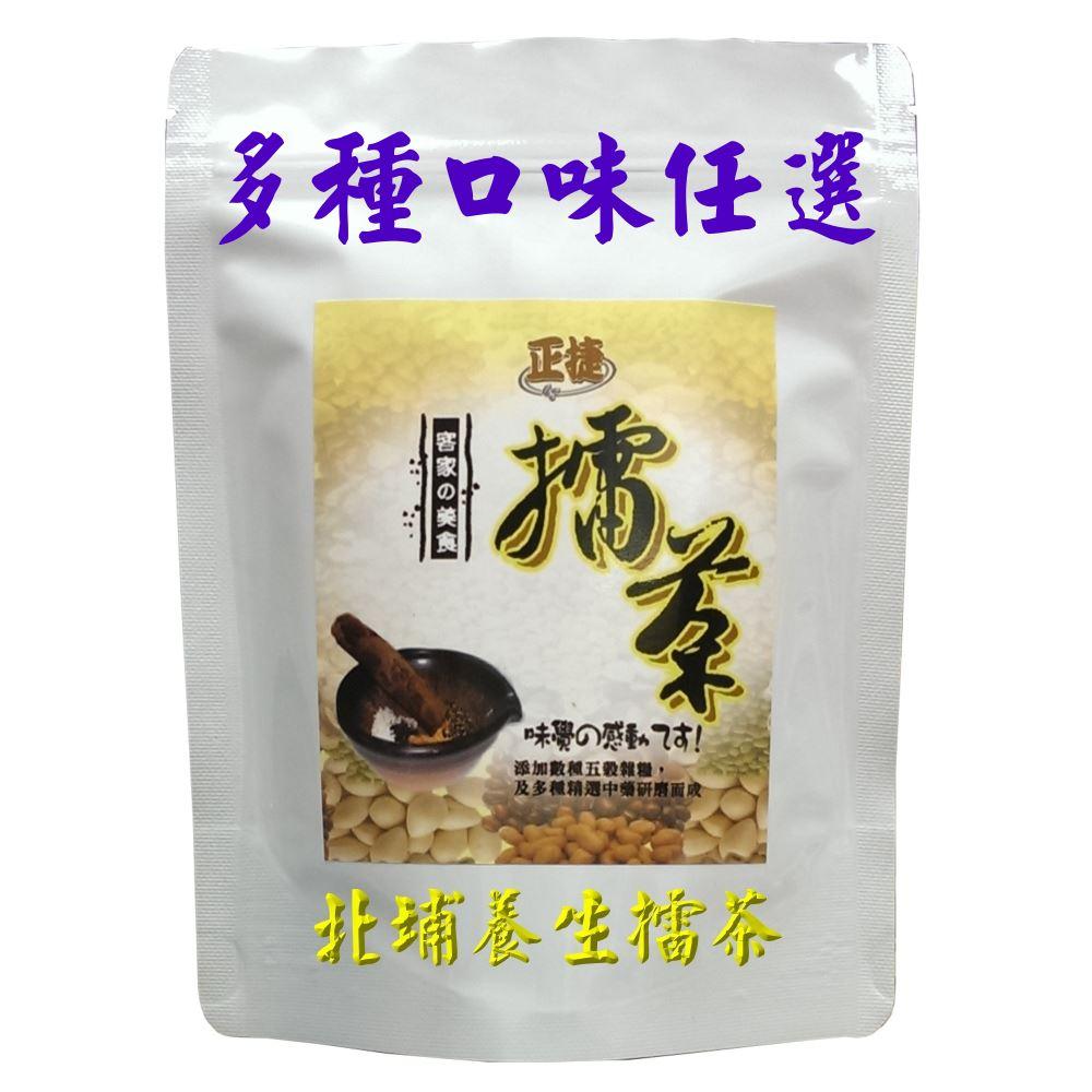 任選【正捷】北埔擂茶6包(經濟包250-300g/包)6包一組 多種口味可自由搭配任選