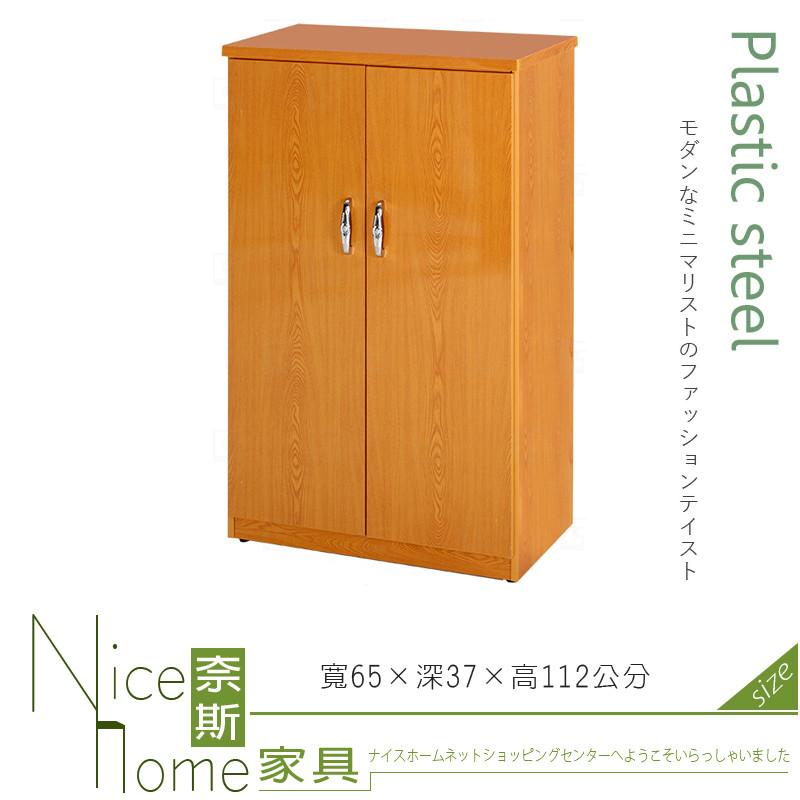 奈斯家具nice079-09-hx (塑鋼材質)2.1尺雙開門鞋櫃-木紋色
