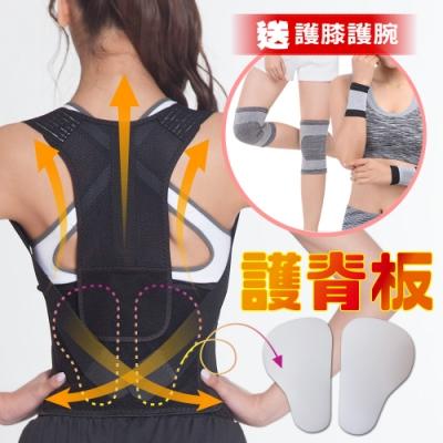 【JS嚴選】*發燒新品*健康減壓護脊板挺背帶(611美背+CC膝腕)