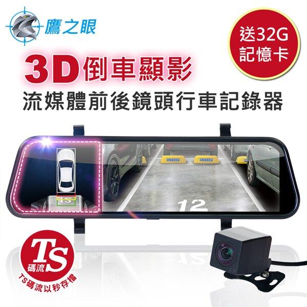 送32G卡/免費安裝【 鷹之眼 3D倒車顯影 】 流媒體前後雙鏡行車記錄器/3D立體子母畫面/9.88吋觸控螢幕/1080P/廣角170度防眩光鏡片