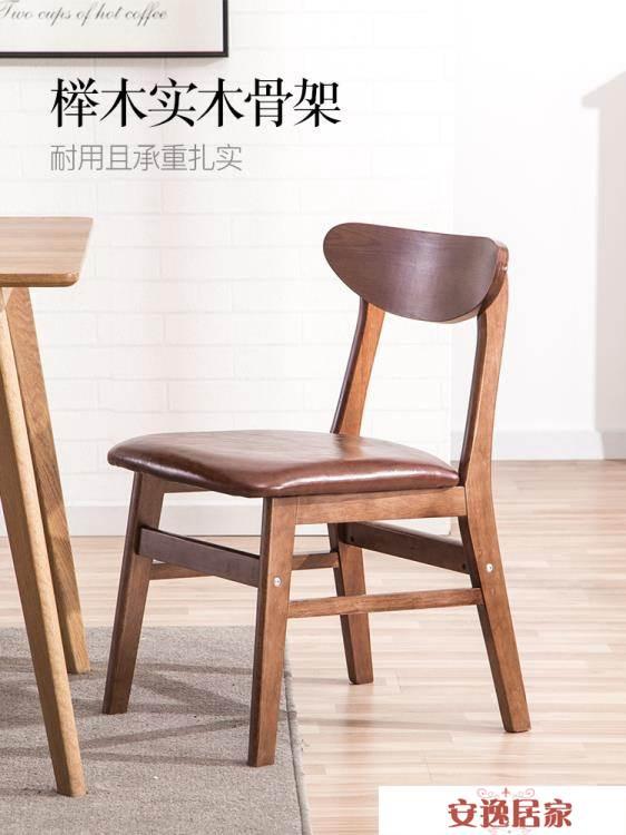北歐實木餐椅家用餐廳桌椅現代簡約書桌椅子成人靠背椅休閒凳子
