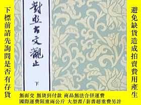 二手書博民逛書店言文對照古文觀止(下)【罕見掛刷】16090 宋晶如 註譯 北京
