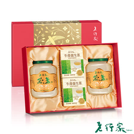 【老行家】雙龍禮盒(350g濃醇燕盞*2+牛蒡茶*2)