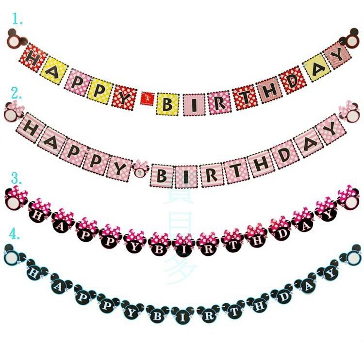 派對達人生日派對.生日用品.生日氣球.生日佈置用品.生日彩條.生日字牌-米奇生日掛旗/米妮生日掛