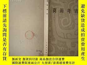 二手書博民逛書店罕見商周考古(1979年1印/多圖版/館藏)11886 北京大學