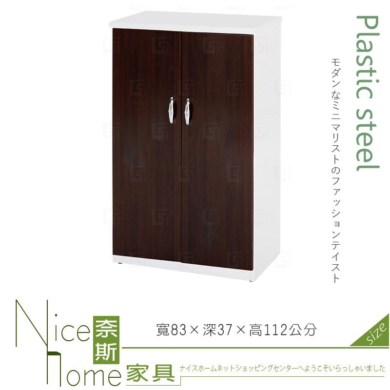 奈斯家具nice079-08-hx (塑鋼材質)2.7尺雙開門鞋櫃-白/胡桃色