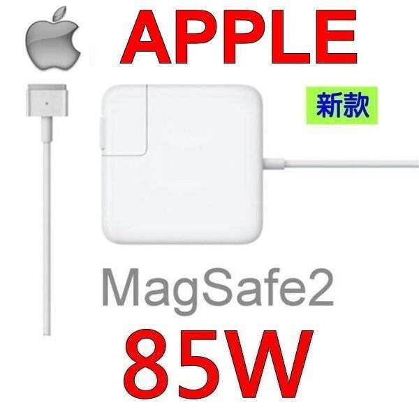 原廠規格 蘋果 apple 85w 新款 t頭 變壓器 充電器 充電線 電源線 20v 4.25a