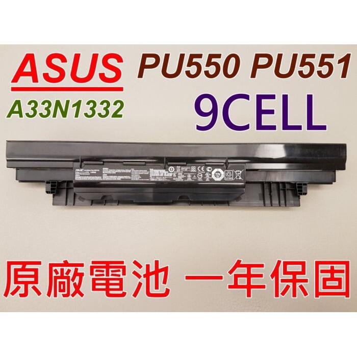 9cell asus 華碩 a33n1332 原廠電池 pu550 pu551 pu450