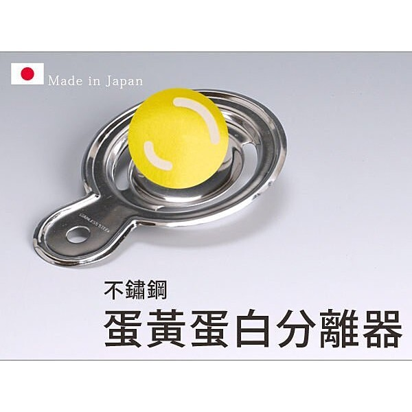 居家寶盒sv3544日本製 不鏽鋼蛋黃分離器 蛋白分離器 蛋黃蛋白分離器 面膜 烘焙用品
