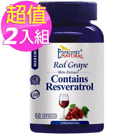 (2入特價) 愛司盟-紅葡萄精醇膠囊60顆