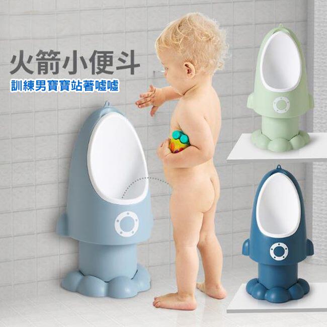 火箭小便斗 寶貝時代 調節高度 可掛可站立 小便訓練器 子彈便斗 尿尿盆 兒童小便器 學習尿尿
