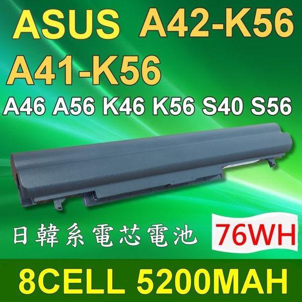 asus a42-k56 8芯 日系電芯 電池 a46 a56 k46 k56 r405 r505