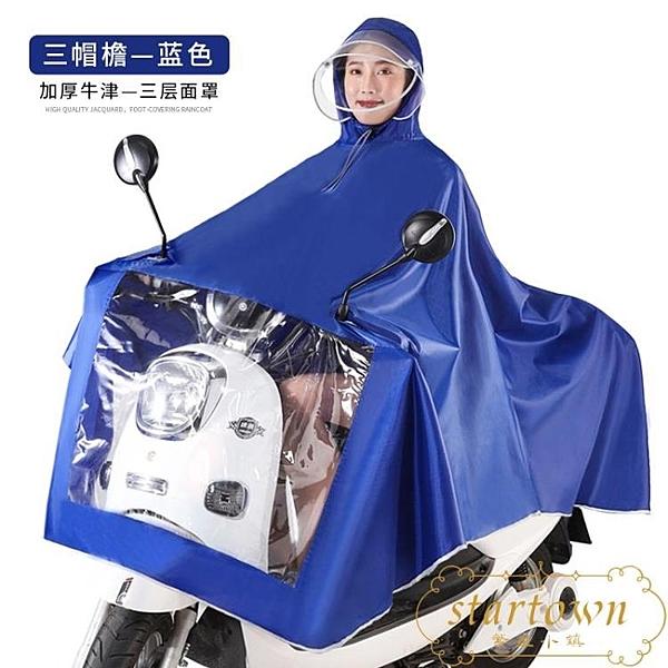 摩托車電動車防水雨衣成人單人電瓶車戶外騎行雨披【繁星小鎮】