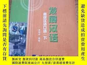 二手書博民逛書店發展漢語罕見高級漢語口語(下)241950 李祿興編著 北京語言