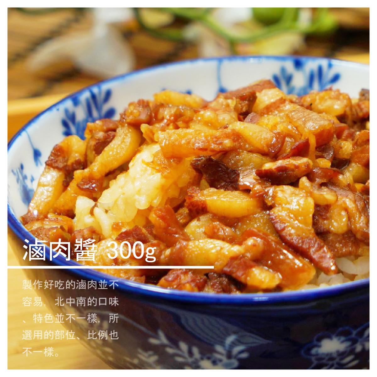 【豬大帥】滷肉醬 300g