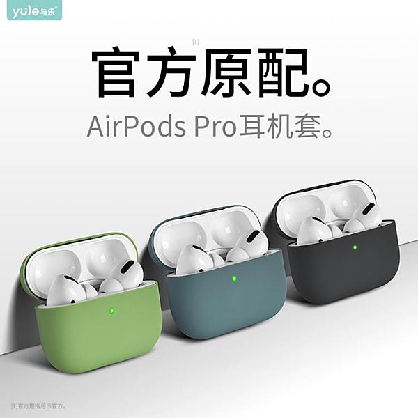 airPods Pro保護套耳機殼AirPodspro3蘋果液態硅膠pro無線藍芽盒超薄軟防塵貼萬聖節狂歡
