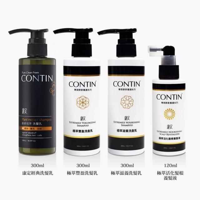 CONTIN康定酵素極萃修護養髮液贈養髮液10ml+隨身包10mlx5★全台獨家限時85折