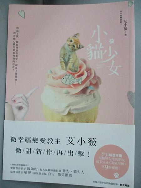 【書寶二手書T4/一般小說_GRJ】小貓少女_艾小薇