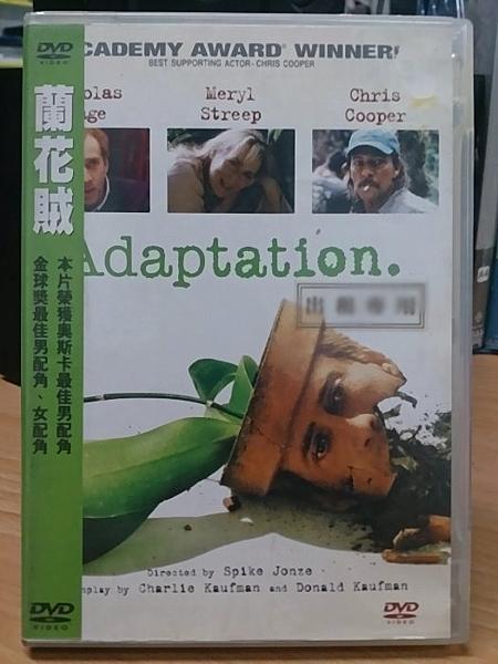 挖寶二手片-Z58-003-正版DVD-電影【蘭花賊】-經典片 大衛杜考夫尼 茱莉安摩爾(直購價)