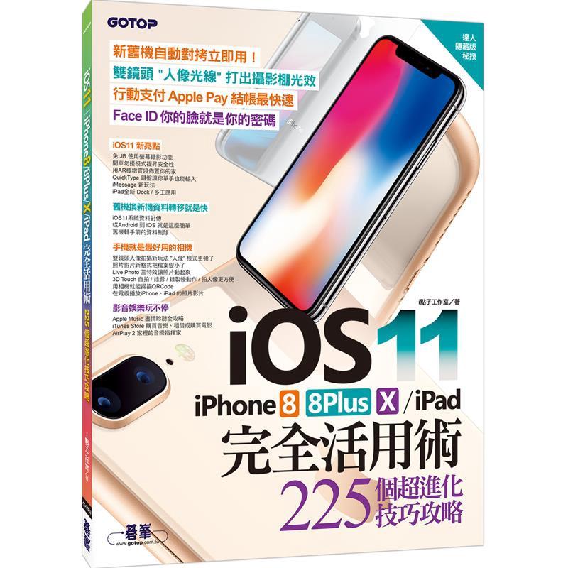 iOS11+iPhone8/8Plus/X/iPad完全活用術:225個超進化技巧攻略[93折]