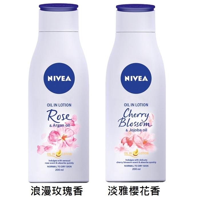 妮維雅植物精華油身體乳200ml - 3入組【妮維雅旗艦店】