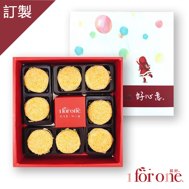 【1 for one 挺好】貴妃酥禮盒