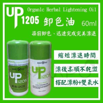 【美材小PU】HSU YU 卸色油 UP1205 染前卸色 快速漂退 專業沙龍專用