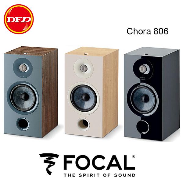 法國 Focal Chora 8系列 Chora 806 書架型喇叭 黑色鋼烤 / 淺色木紋 / 深色木紋 原廠五年保固