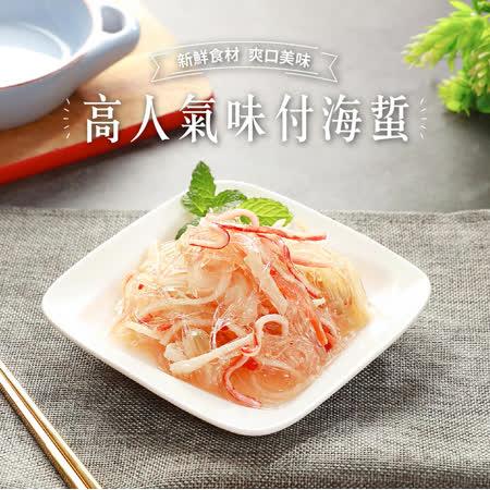 【海之金】輕食開胃味付海蜇16包(200g/包)